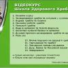 Видео-курс «Школа здорового позвоночника»