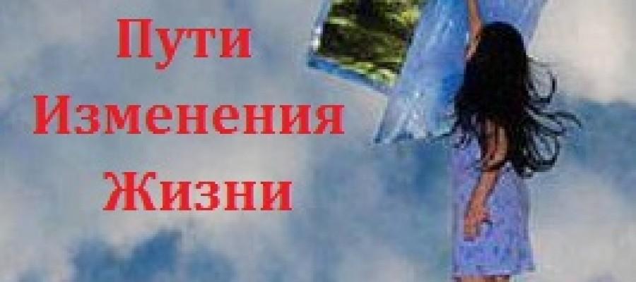 3Шага Пути Изменения Жизни