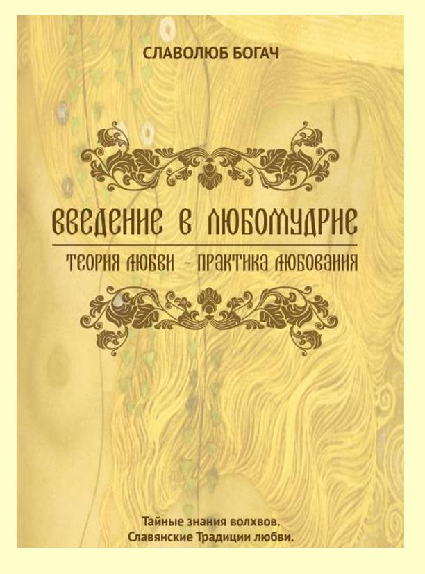 обложка книги Любомудрие