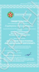 Массаж, костоправ, висцеральный хиропракт 1 (образец)